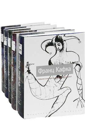 Собрание сочинений в 5 томах (комплект)