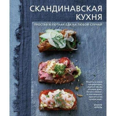 Скандинавская кухня. Простая и уютная еда на любой случай, автор Аурель Бронте