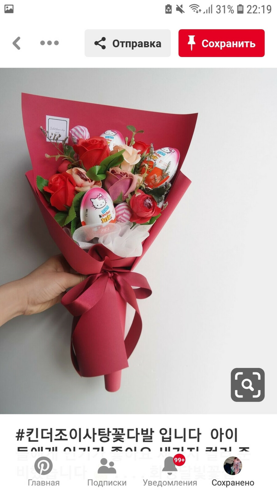 Букет с цветами и киндерами