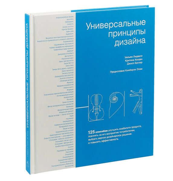 Книга Универсальные принципы дизайна: 125 способов улучшить юзабилити продукта, повлиять на его восприятие потребителем, выбрать верное дизайнерское решение и повысить эффективность | Лидвелл Уильям, Холден Критина