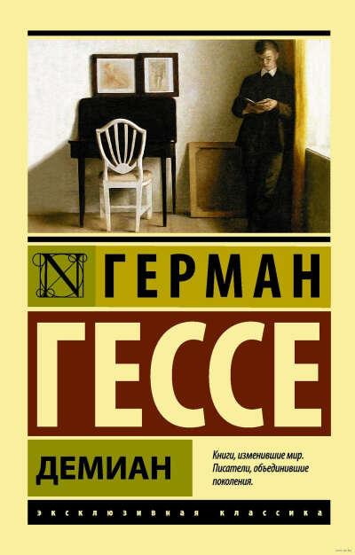 Купить и прочесть Герман Гессе «Демиан»