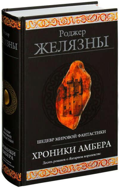"""Роджер Желязны """"Хроники Амбера. 10 романов о Янтарном королевстве"""""""