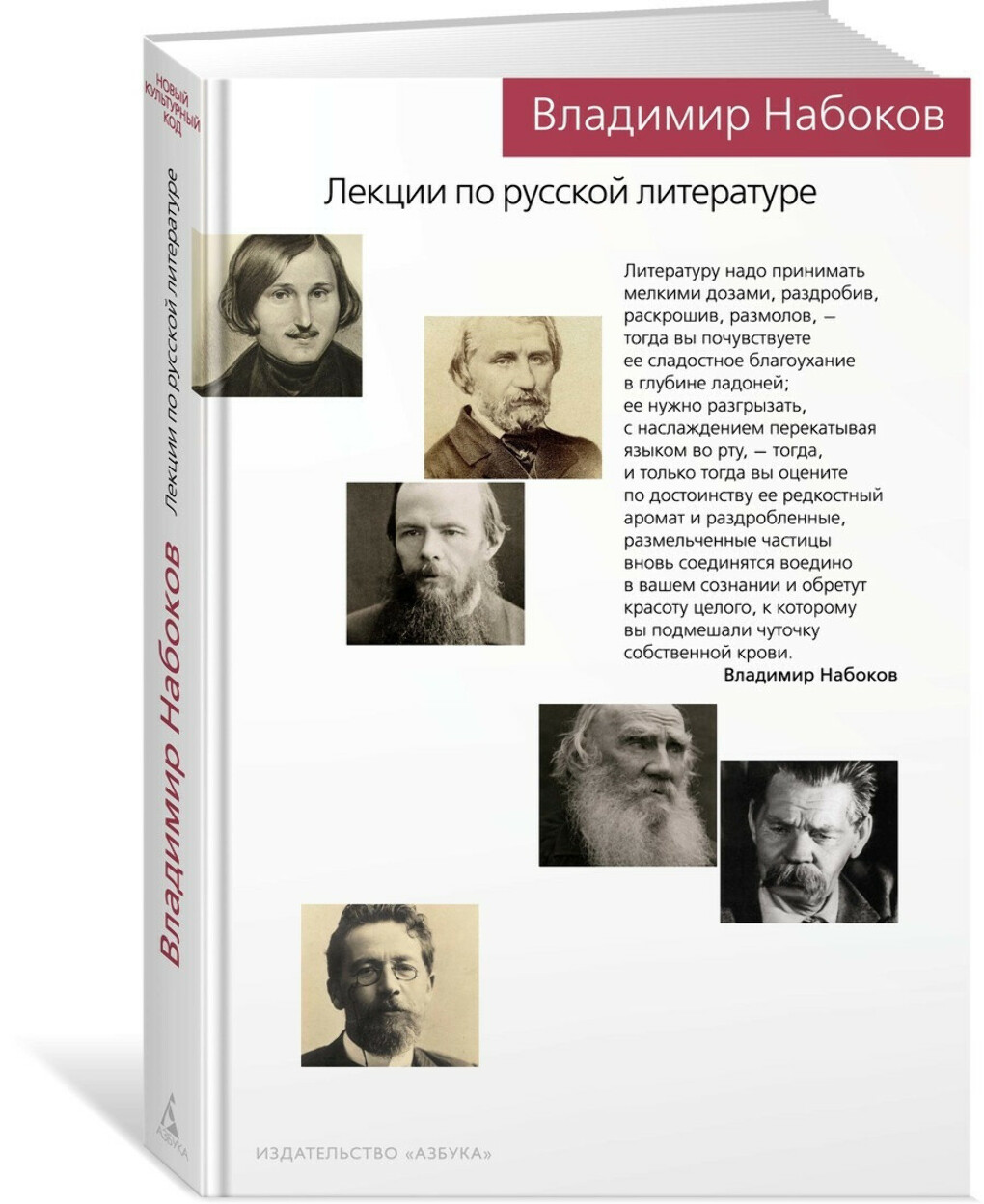 Лекции по русской литературе | Набоков Владимир