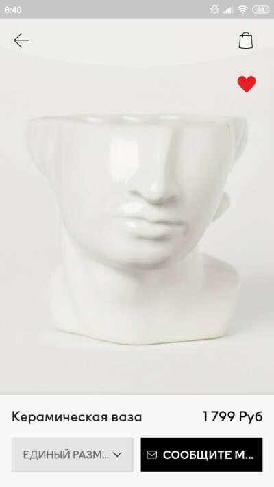 Ваза-скульптура