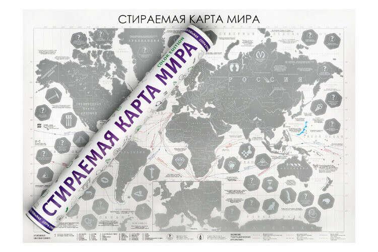 Стираемая карта мира «Фиолет» + ПОДАРОК