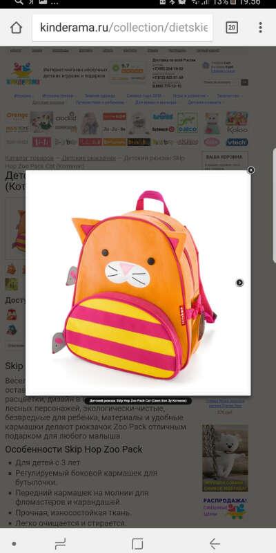 Детский рюкзак Skip Hop Zoo Pack Cat (Котенок)