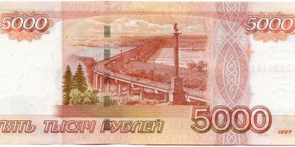 5000 рублей от Димы Ермузевича