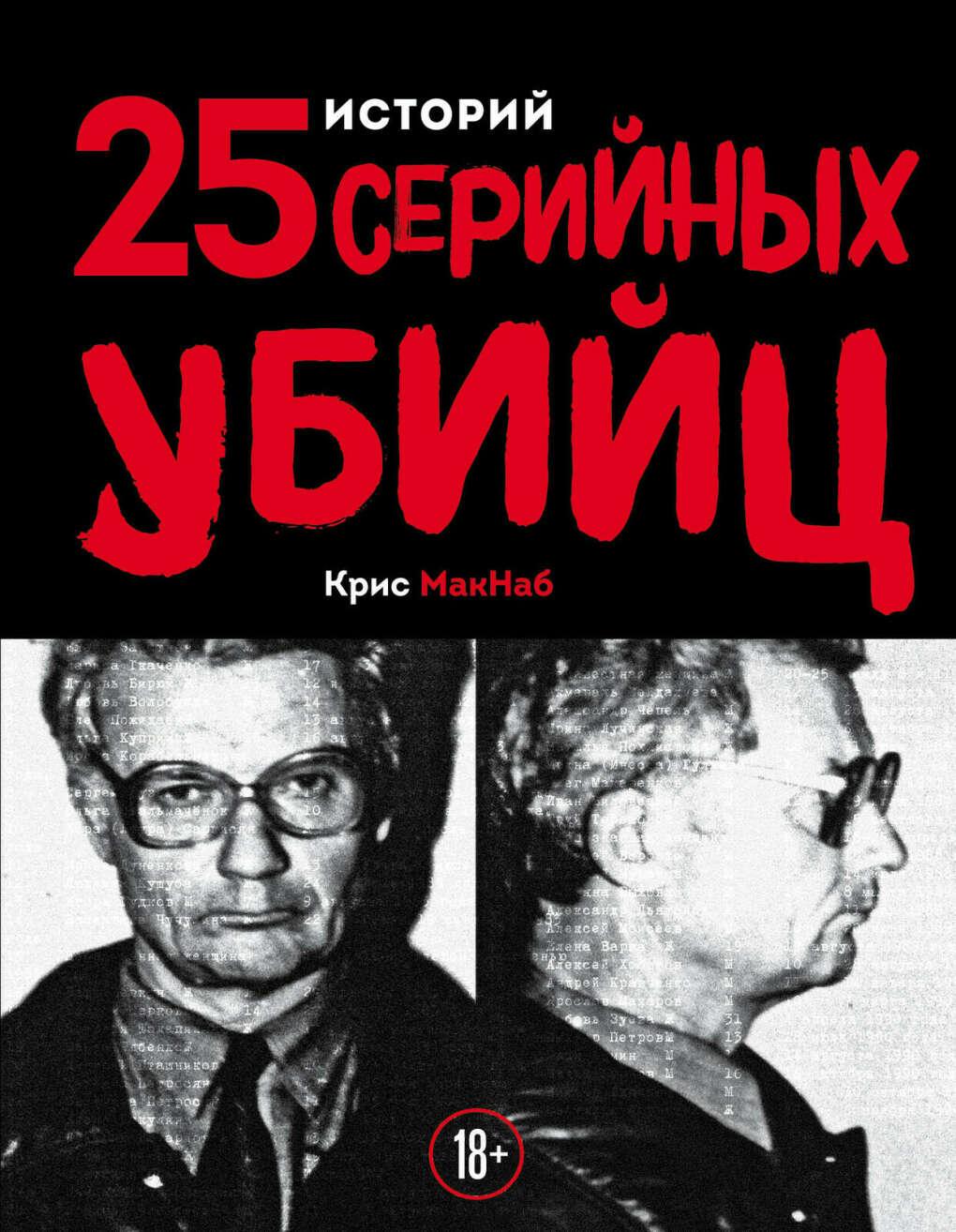 """""""25 историй серийных убийц"""" Крис Макнаб"""