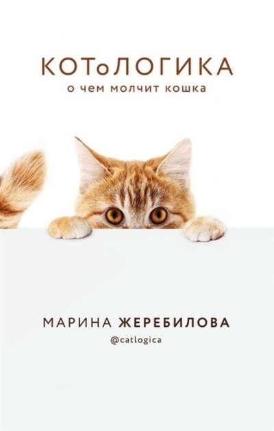 """Книга """"КОТоЛОГИКА. О чем молчит кошка"""""""