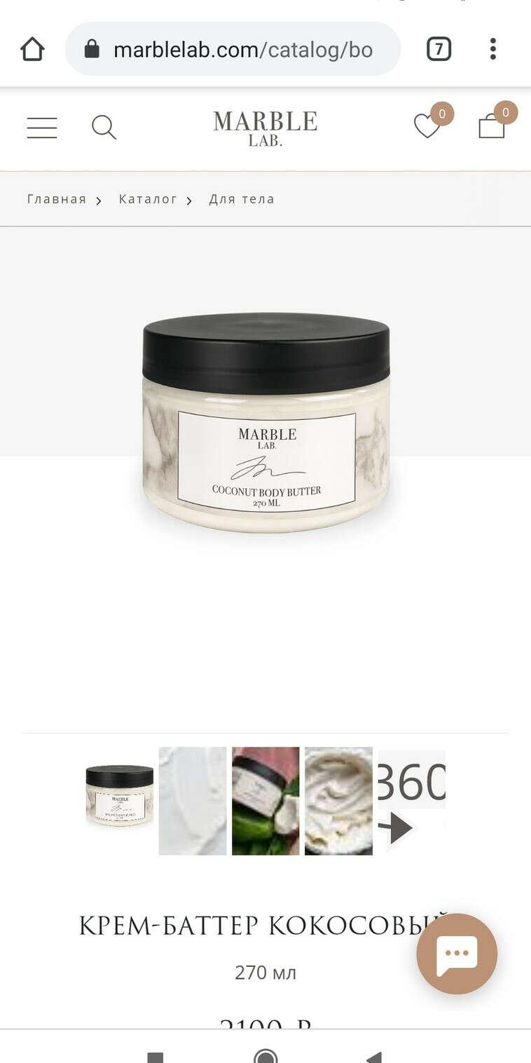 Крем-масло Marble lab