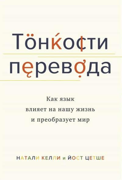 """Тонкости перевода"""