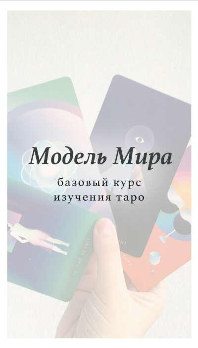 """Курс """"Модель Мира"""""""
