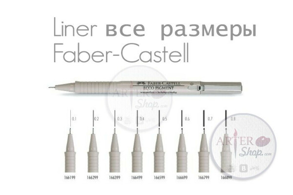 Линер (рапидограф не заправляемый) Faber-Castell Eco Pigment
