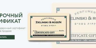 Сертификат Zielinski and Rozen