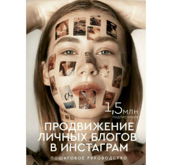 """Книга Саши Митрошиной """"Продвижение личных блогов в Инстаграм: пошаговое руководство"""""""