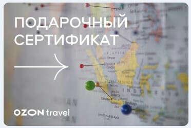 Ozon Travel: Подарочный сертификат