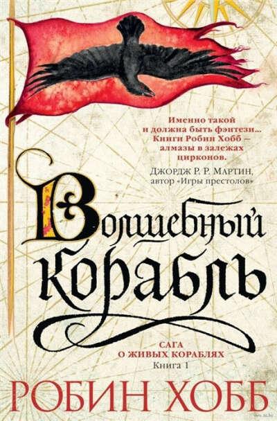 Робин Хобб - Сага о живых кораблях. Книга 1. Волшебный корабль