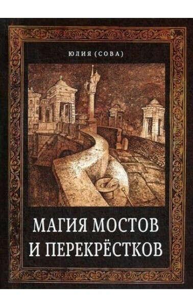 """Сова Юлия """"Магия мостов и перекрёстков"""""""