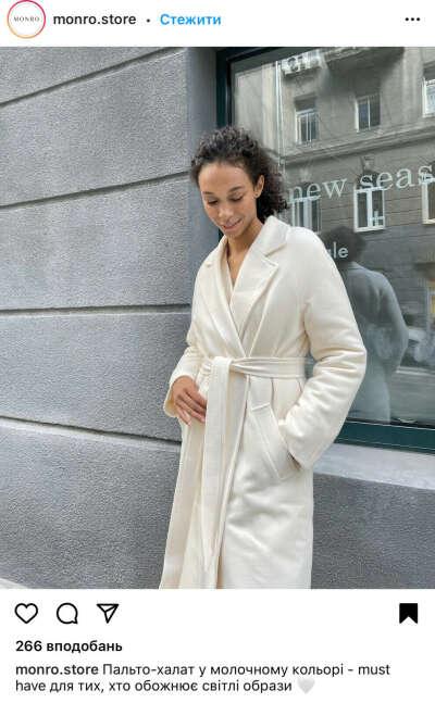 Пальто молочное