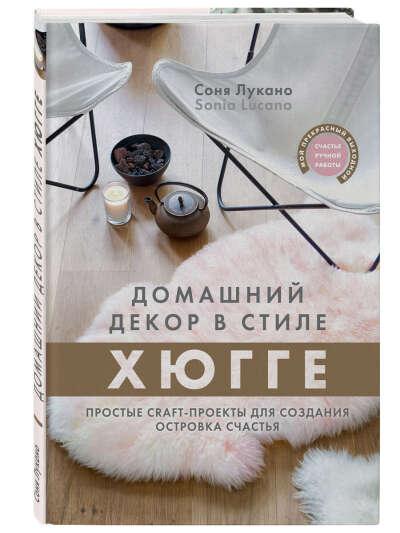 Книга Домашний декор в стиле Хюгге