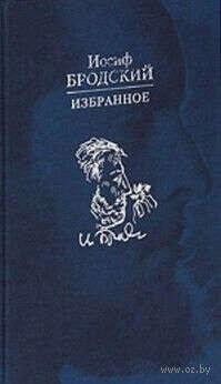 Иосиф Бродский. Избранное - на OZ.by