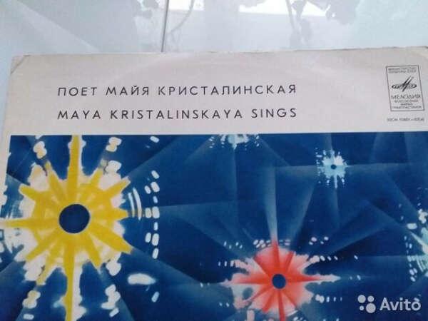 Поёт Майя Кристалинская - Maya Kristalinskaya Sings