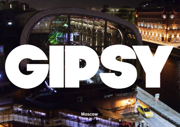 В Gipsy
