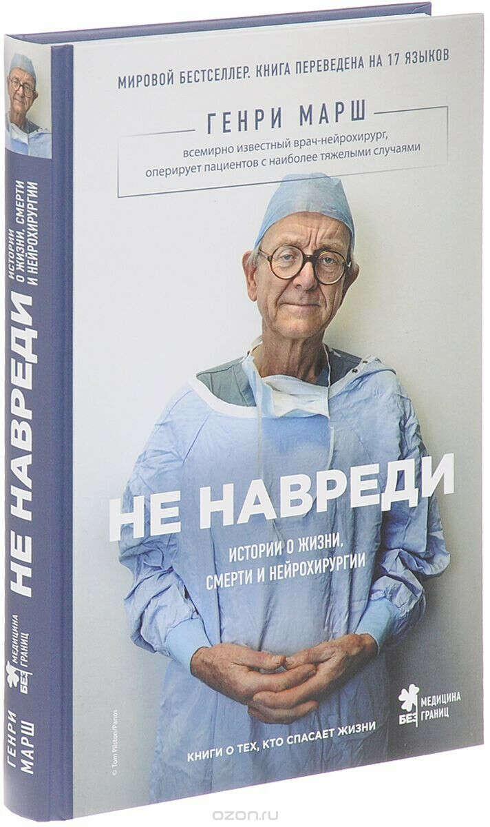 """Генри Марш - """"Не навреди. Истории о жизни, смерти и нейрохирургии"""""""