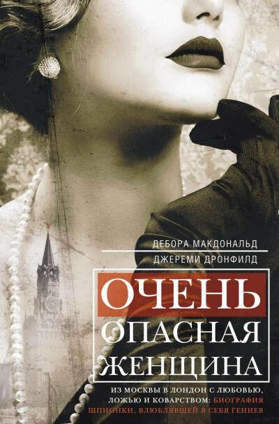 Я хочу книгу Очень опасная женщина Деборы Макдональд и Джереми Дронфилда