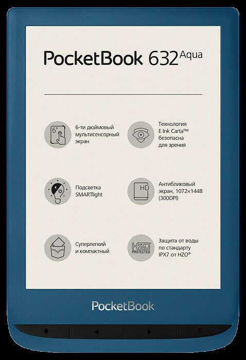 PocketBook 632 Aqua Лазурный