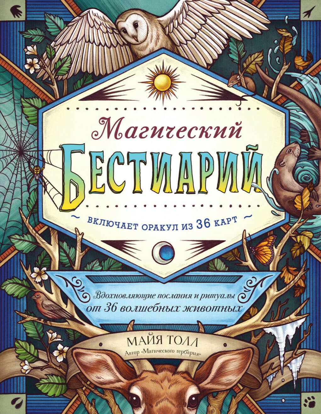 Майя Толл: Магический бестиарий. Вдохновляющие послания и ритуалы от 36 волшебных животных 36 карт и книга