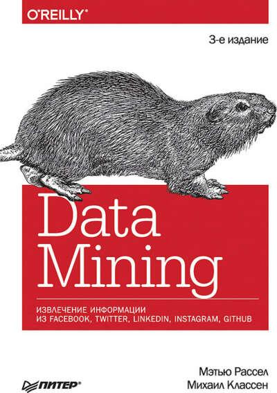 Data mining. Извлечение информации из Facebook, Twitter, LinkedIn, Instagram, GitHub | Рассел Мэтью, Классен Михаил