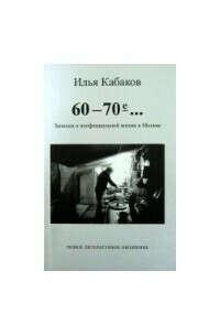 Книга «60-70-е... Записки о неофициальной жизни в Москве»