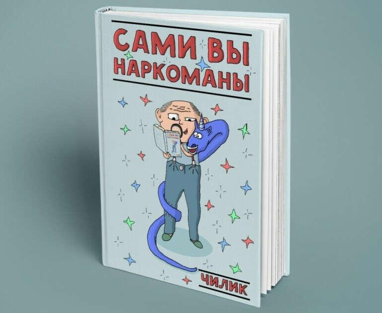 книга Чилика