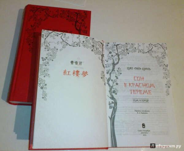 Книга Сюэцинь Цао «Сон в красном тереме»