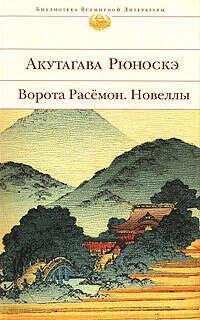 Акутагава Рюноске
