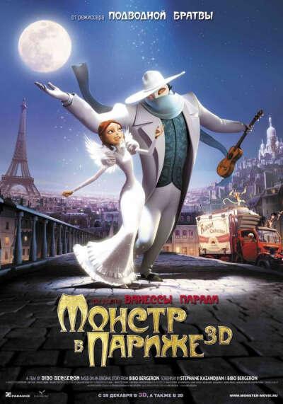 Посмотреть фильм Монстры в Париже