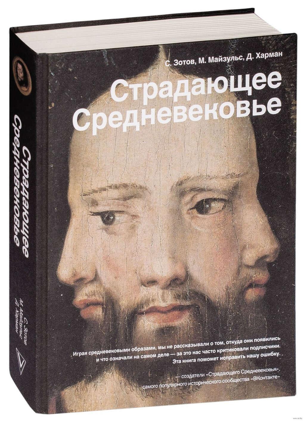Страдающее средневековье - на OZ.by