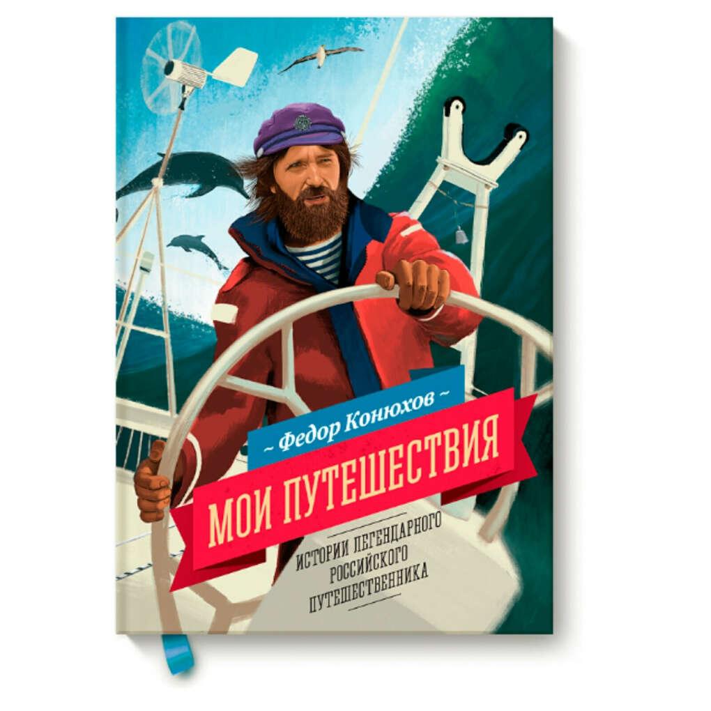 МОИ ПУТЕШЕСТВИЯ | Фёдор Конюхов