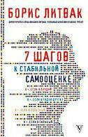 7 шагов к стабильной самооценке Борис Литвак