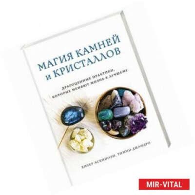 Книга Магия кристаллов и камней