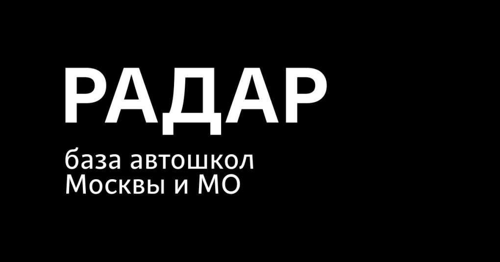 Автошкола МИД на улице Арбат, 55/32 в Москве: цены, отзывы, телефон