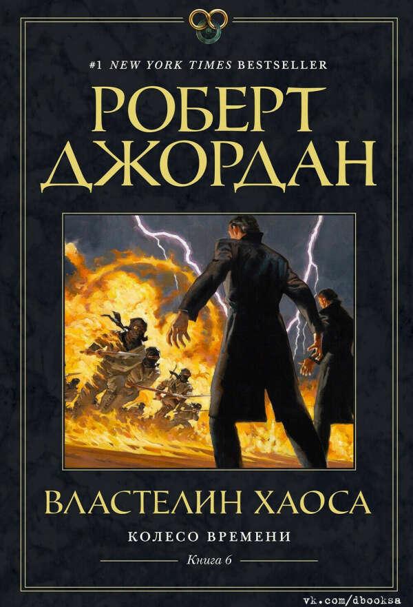 """Роберт Джордан """"Колесо Времени. Книга 6. Властелин хаоса"""""""