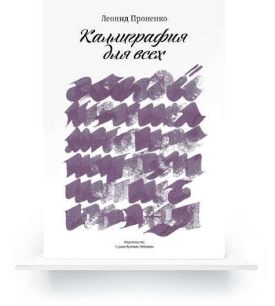 Электронная книга «Каллиграфия для всех»