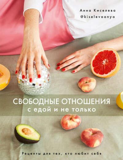 Книга Свободные отношения с едой и не только | Киселева Анна