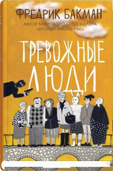 Тревожные люди | Фредерик Бакман