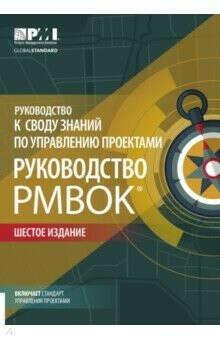 Руководство к своду знаний по управлению проектами (Руководство PMBOKR)