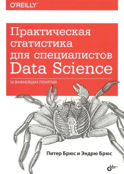 Практическая статистика для специалистов Data Science. 50 важнейших понятий