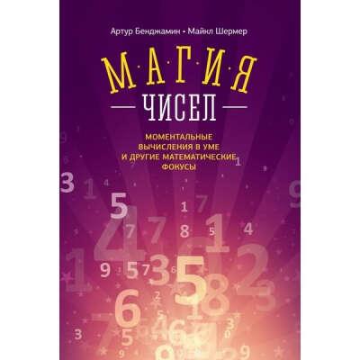 Бенджамин А., Шермер М.: Магия чисел. Моментальные вычисления в уме и другие математические фокусы   Meloman (Меломан)