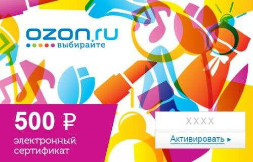 Подарочный сертификат Ozon.ru